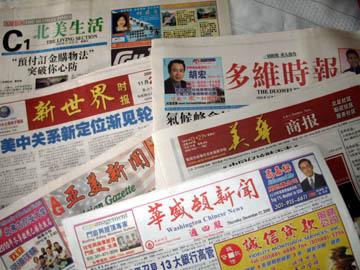 华文 报纸